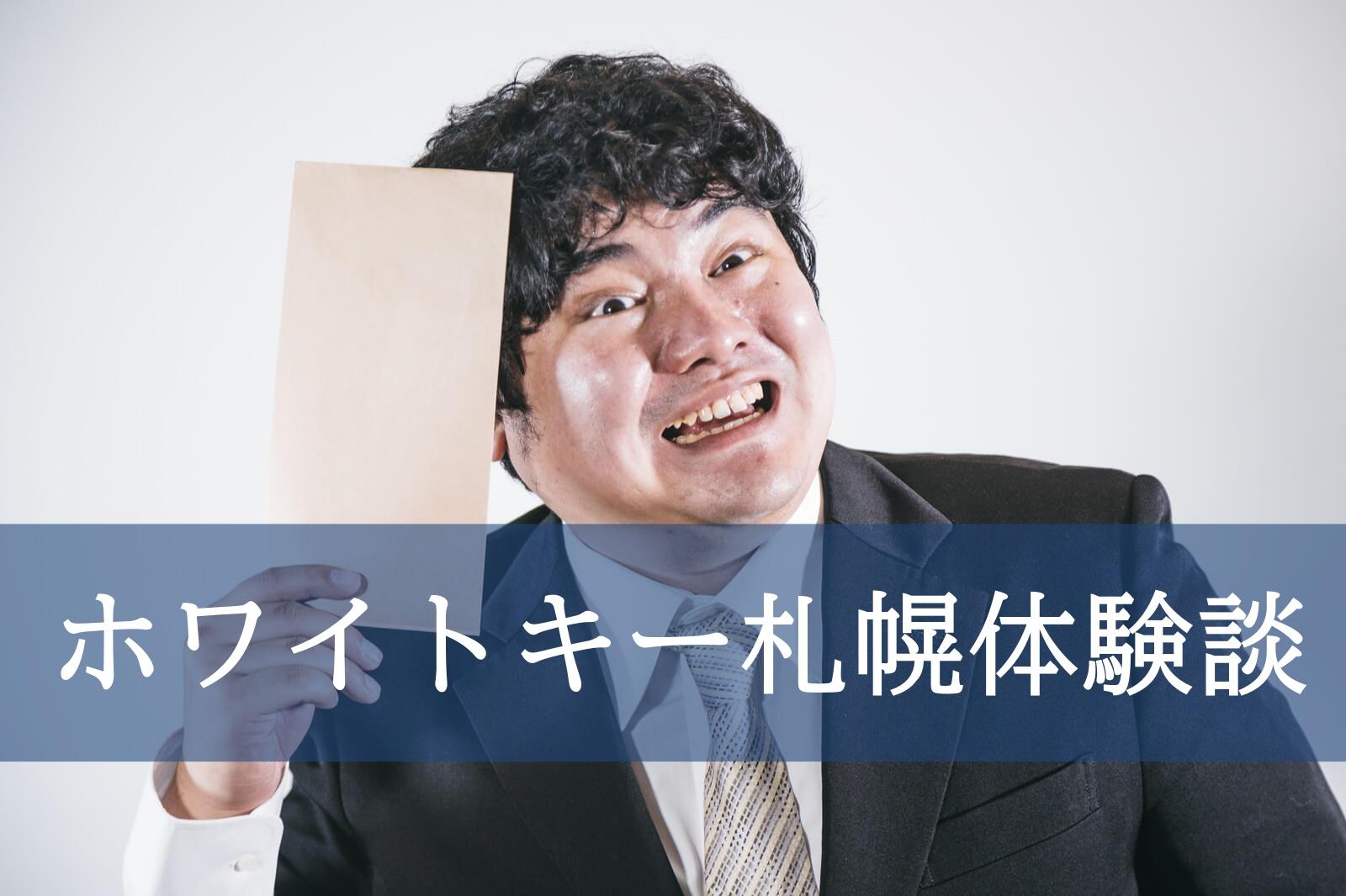 ホワイトキー札幌にモテない後輩が行った体験談!男性必読です。