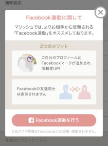 facebook連動システム