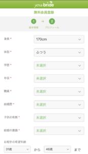 キャンペーン登録手順3