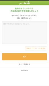 キャンペーン登録手順4