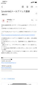 キャンペーン登録用メール