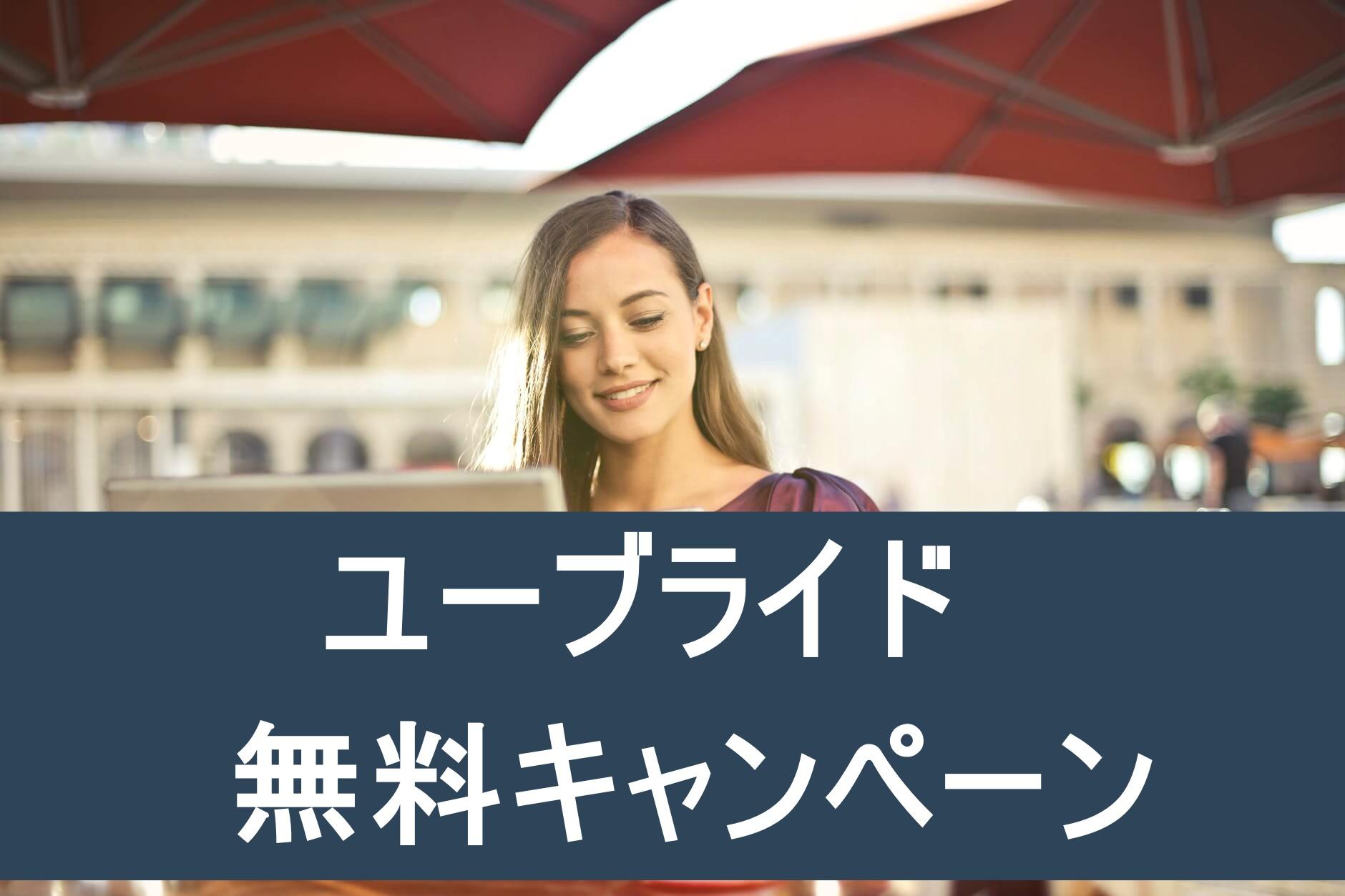【無料キャンペーン】ユーブライドの料金をお得にする方法!申し込みガイド