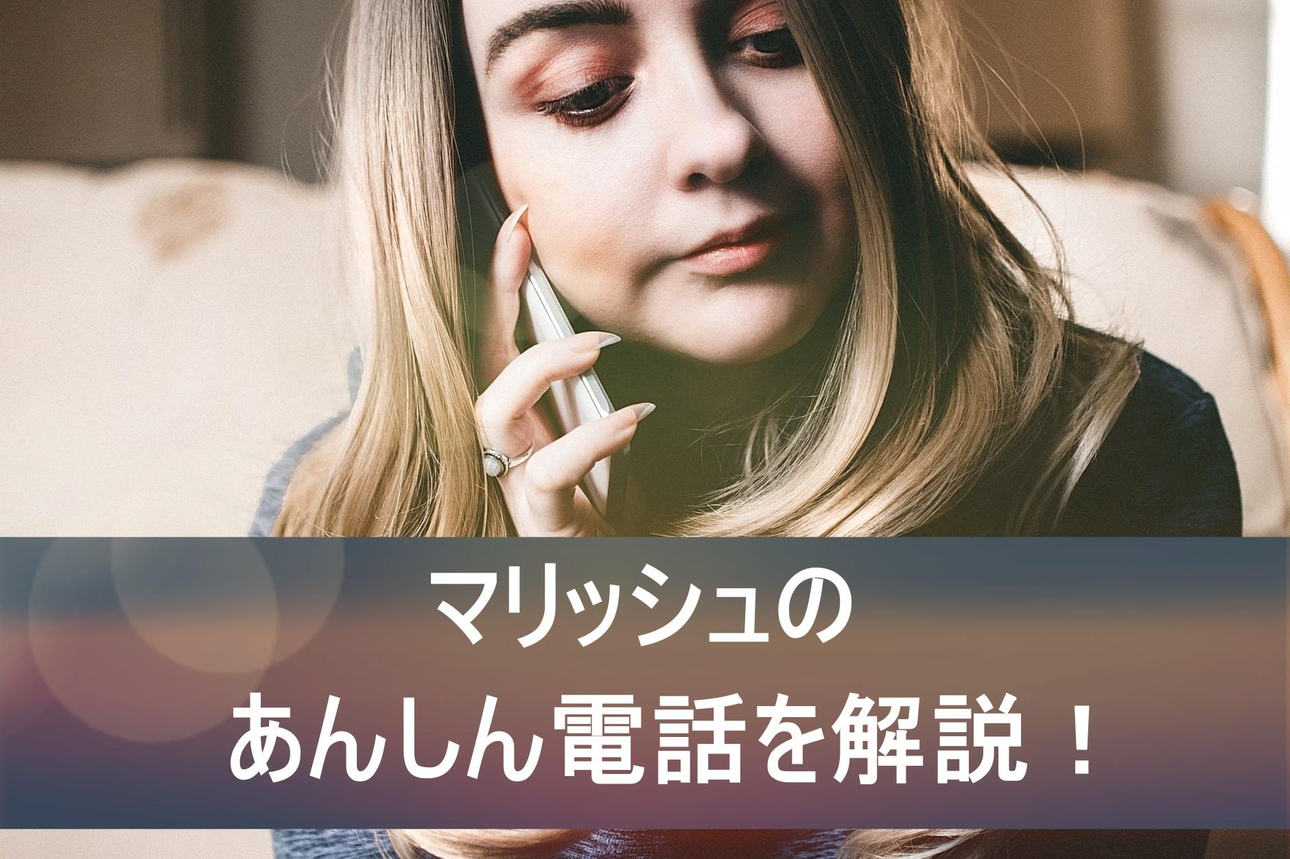 【あんしん電話】LINE交換するの怖い!マリッシュだけが交換せずに電話できる!