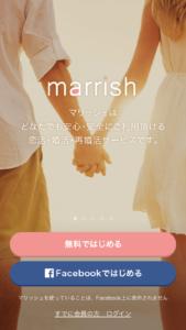 マリッシュの会員登録方法