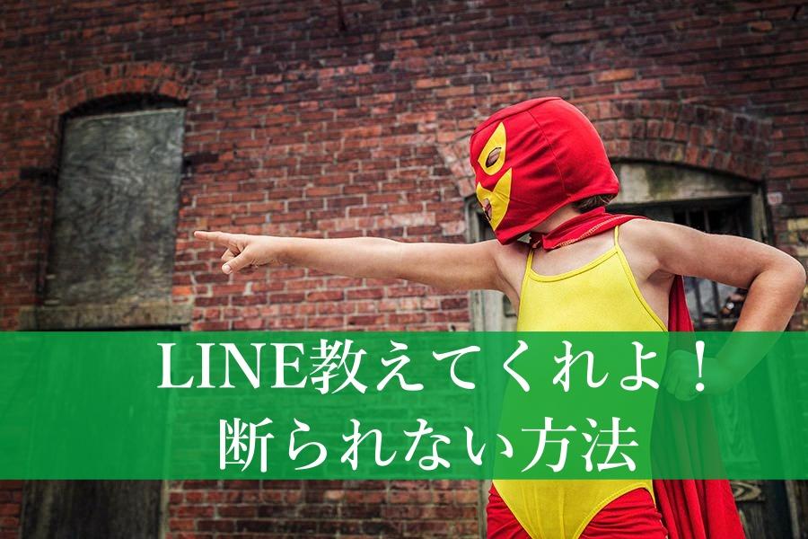 マッチングアプリでLINEを交換しちゃだめ!断られないLINE交換の仕方