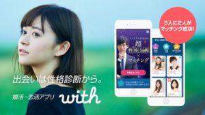 初心者にオススメマッチングアプリ(with)