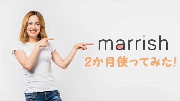 【感想】マリッシュってシングルマザーにおすすめって言うけど本当?