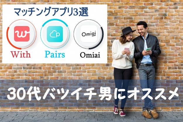【実証済み】30代バツイチ男が使うべきマッチングアプリ3選!2020年版
