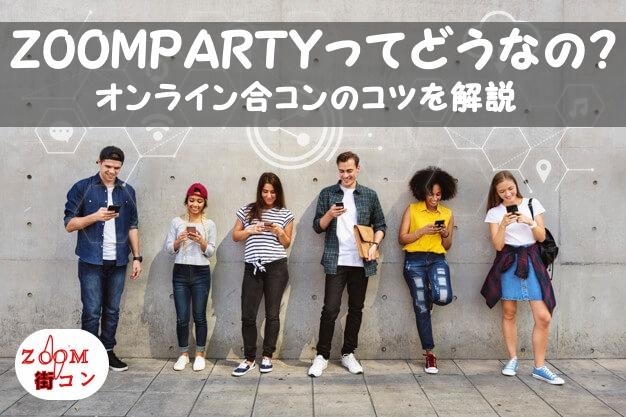 ZOOMPARTYってどうなの?オンライン飲み会・合コンで盛り上がるコツを解説!