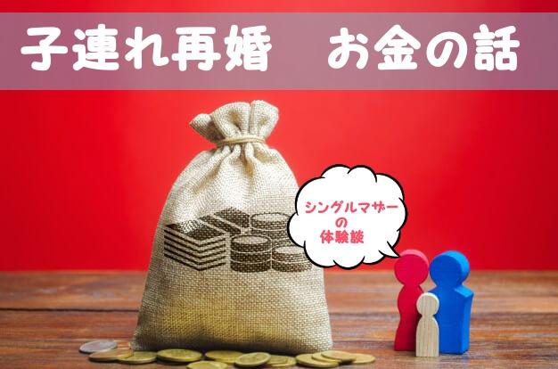 【体験談】子連れ再婚のお金の話!再婚前に話し合っておくべきこと
