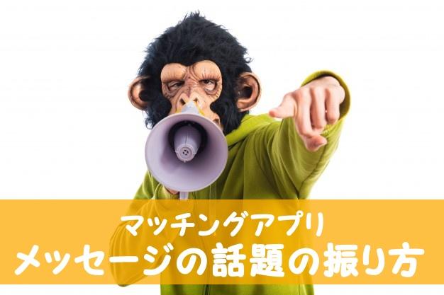 【マッチングアプリ】メッセージでの話題の振り方!確実にデートできる会話術