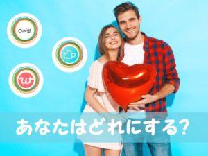 30代バツイチ男が使うべきマッチングアプリ3選!まとめ