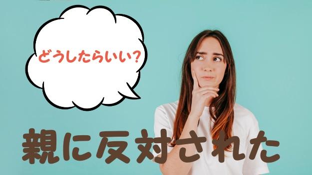 【子連れ再婚】親に反対されたら自分はどうすべき?元シングルマザーが思う事