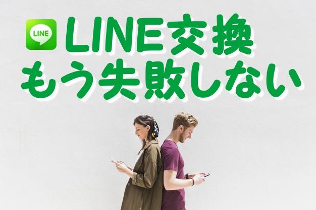 【実証済み】マッチングアプリでLINE交換のベストタイミング・セリフ