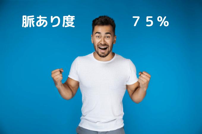 マッチングアプリの女性がメッセージで出す脈ありサイン【脈あり度75%】