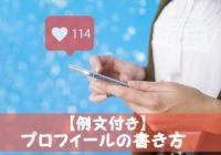 【マッチングアプリ】そのプロフィール間違ってない?例文付きで解説【女性版】