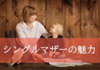 シングルマザーと再婚した男が、シングルマザーの魅力について語る